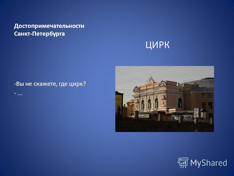 Достопримечательности Санкт-Петербурга ЦИРК -Вы не скажете, где цирк? -...