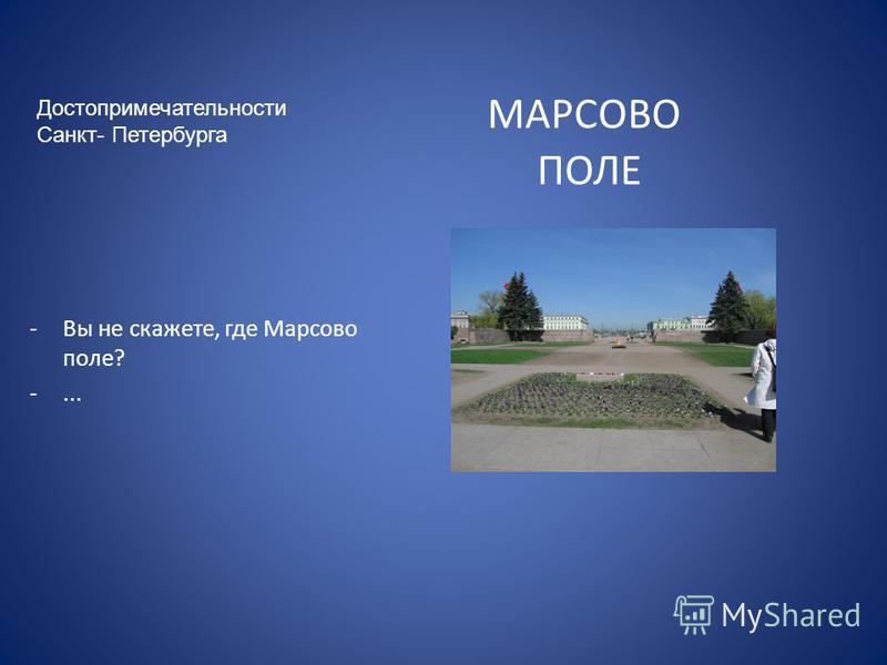 МАРСОВО ПОЛЕ -Вы не скажете, где Марсово поле? -... Достопримечательности Санкт- Петербурга
