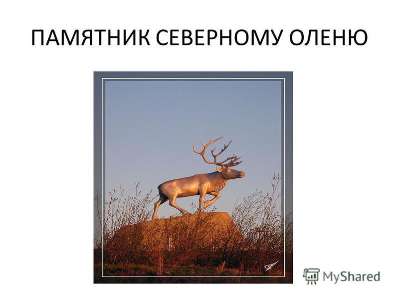 ПАМЯТНИК СЕВЕРНОМУ ОЛЕНЮ
