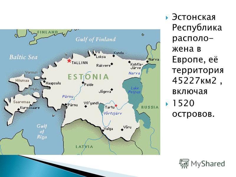 Эстонская Республика расположена в Европе, её территория 45227 км 2, включая 1520 островов.