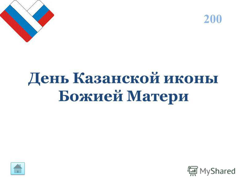 День Казанской иконы Божией Матери 200