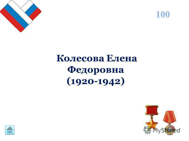 100 Колесова Елена Федоровна (1920-1942)