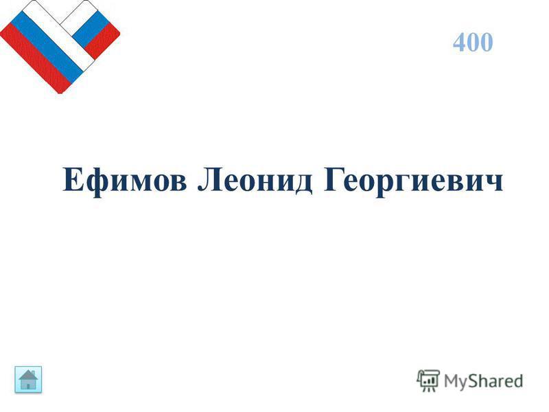 Ефимов Леонид Георгиевич 400