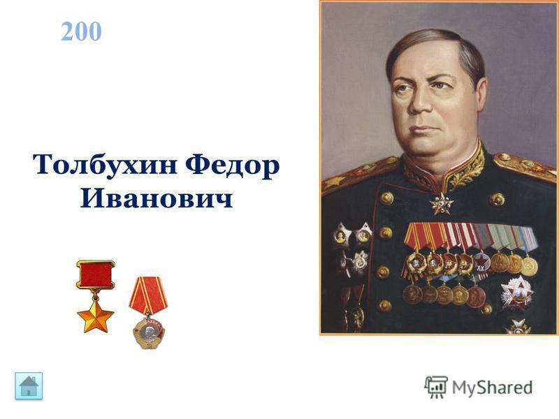 Толбухин Федор Иванович 200