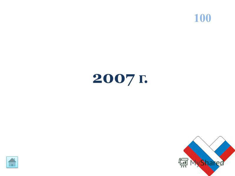 2007 г. 100