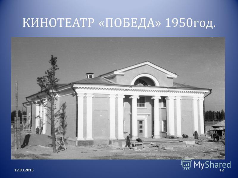 КИНОТЕАТР « ПОБЕДА » 1950 год. 1212.03.2015