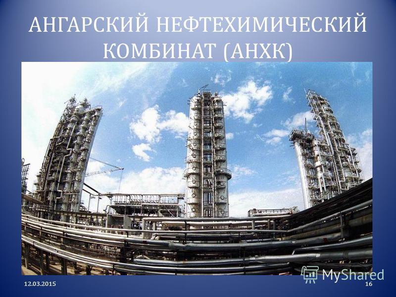 АНГАРСКИЙ НЕФТЕХИМИЧЕСКИЙ КОМБИНАТ ( АНХК ) 1612.03.2015