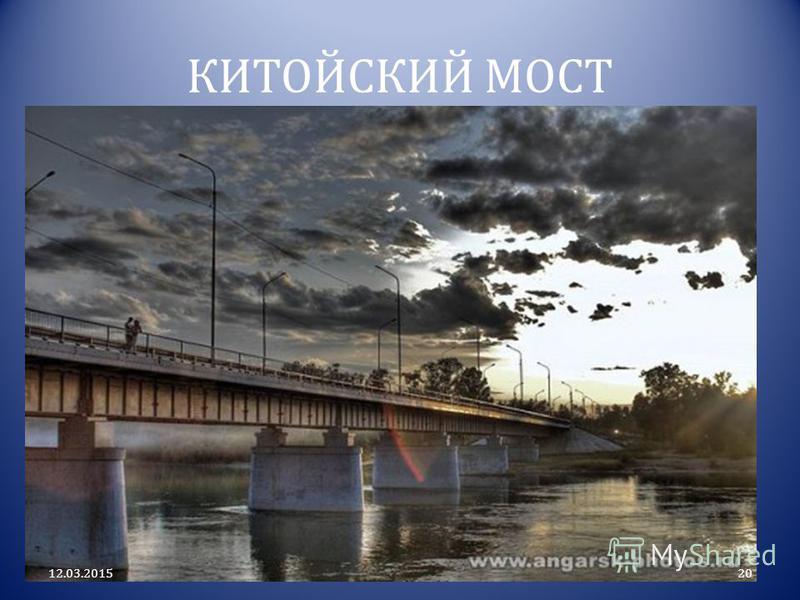 КИТОЙСКИЙ МОСТ 2012.03.2015