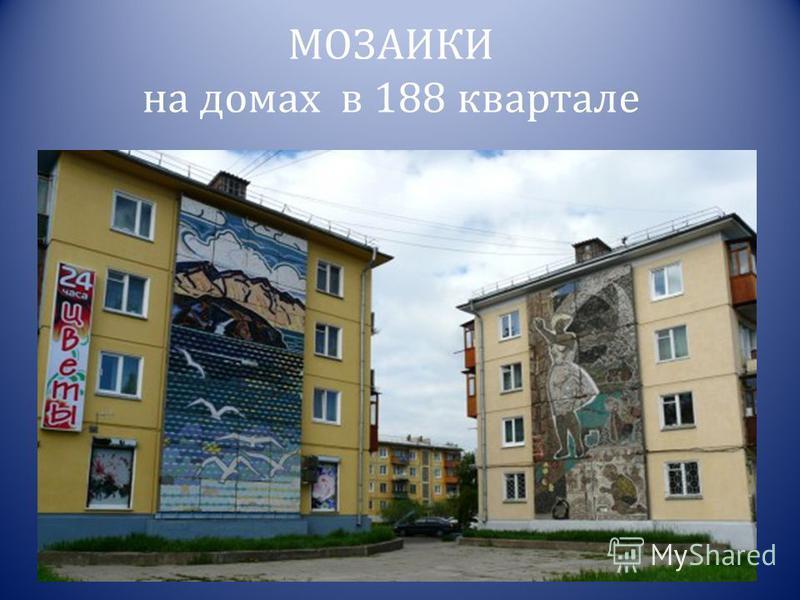 21 МОЗАИКИ на домах в 188 квартале