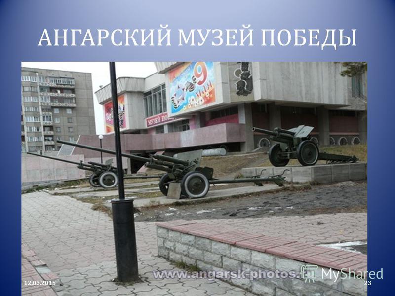 АНГАРСКИЙ МУЗЕЙ ПОБЕДЫ 2312.03.2015