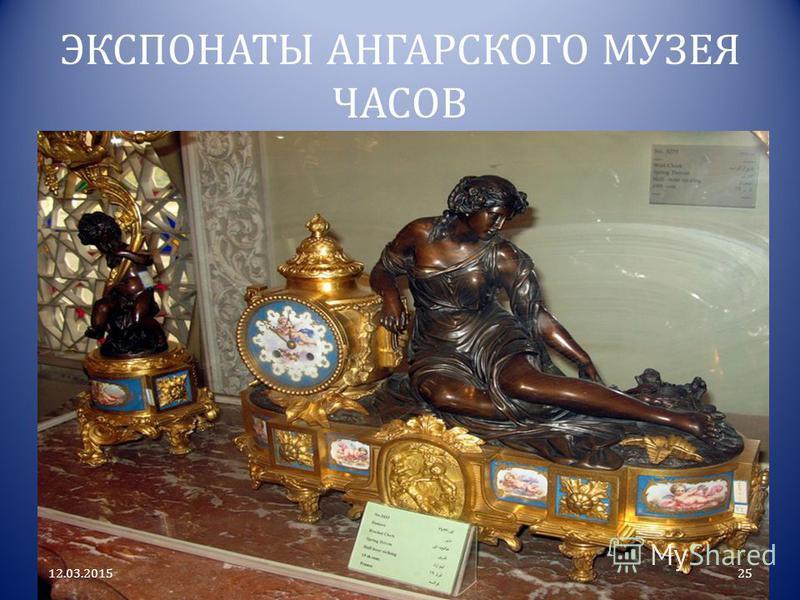 ЭКСПОНАТЫ АНГАРСКОГО МУЗЕЯ ЧАСОВ 2512.03.2015