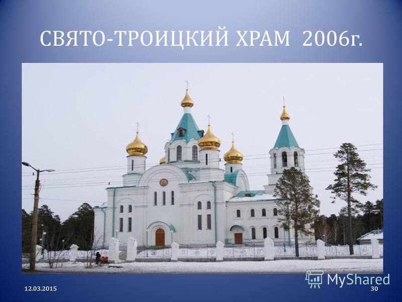 СВЯТО - ТРОИЦКИЙ ХРАМ 2006 г. 3012.03.2015