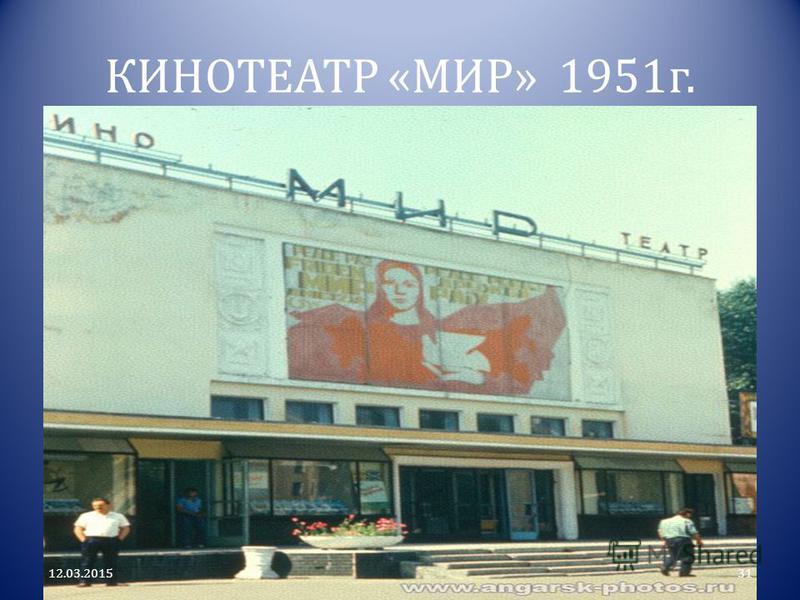 КИНОТЕАТР « МИР » 1951 г. 3112.03.2015