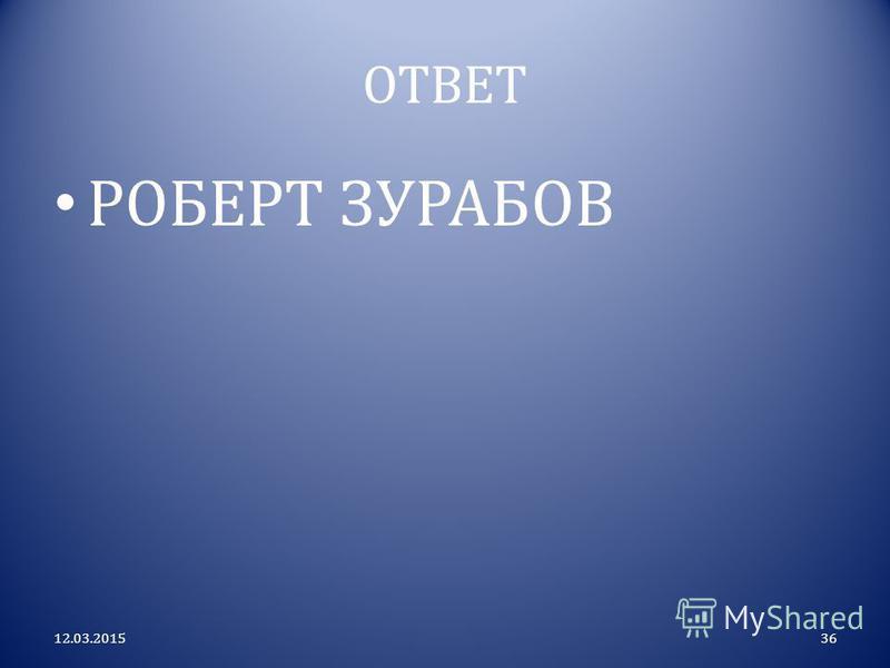 ОТВЕТ РОБЕРТ ЗУРАБОВ 12.03.201536