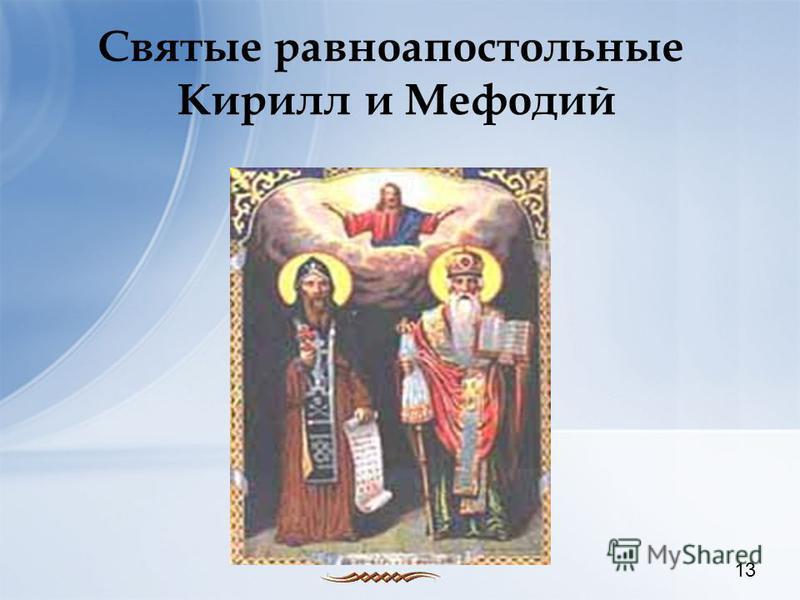 13 Святые равноапостольные Кирилл и Мефодий