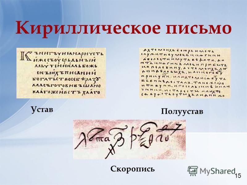 15 Кириллическое письмо Устав Полуустав Скоропись 15