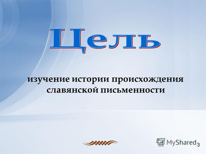 3 изучение истории происхождения славянской письменности 3