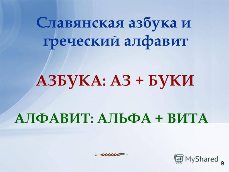 9 АЗБУКА: АЗ + БУКИ АЛФАВИТ: АЛЬФА + ВИТА Славянская азбука и греческий алфавит 9