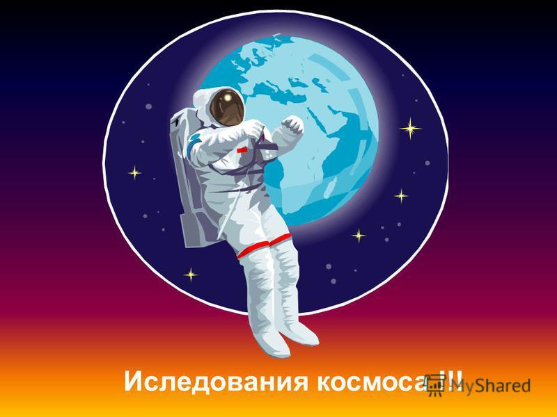 Иследования космоса !!!