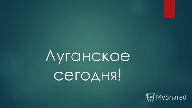 Луганское сегодня!