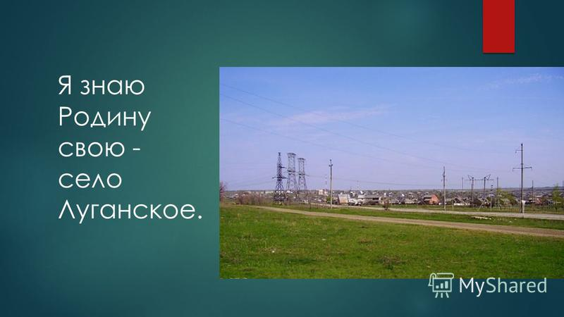 Я знаю Родину свою - село Луганское.