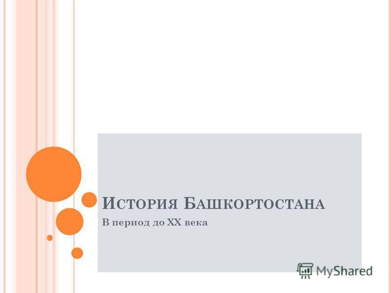 И СТОРИЯ Б АШКОРТОСТАНА В период до XX века
