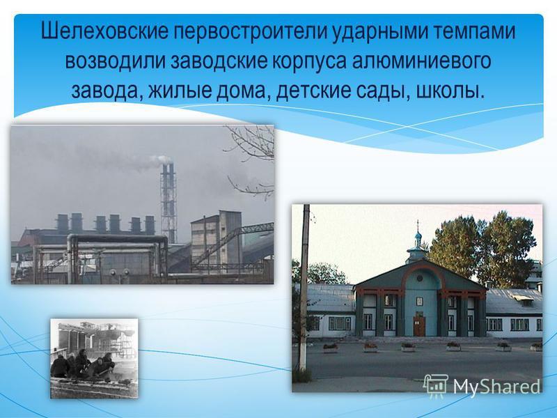 Шелеховские первостроители ударными темпами возводили заводские корпуса алюминиевого завода, жилые дома, детские сады, школы.