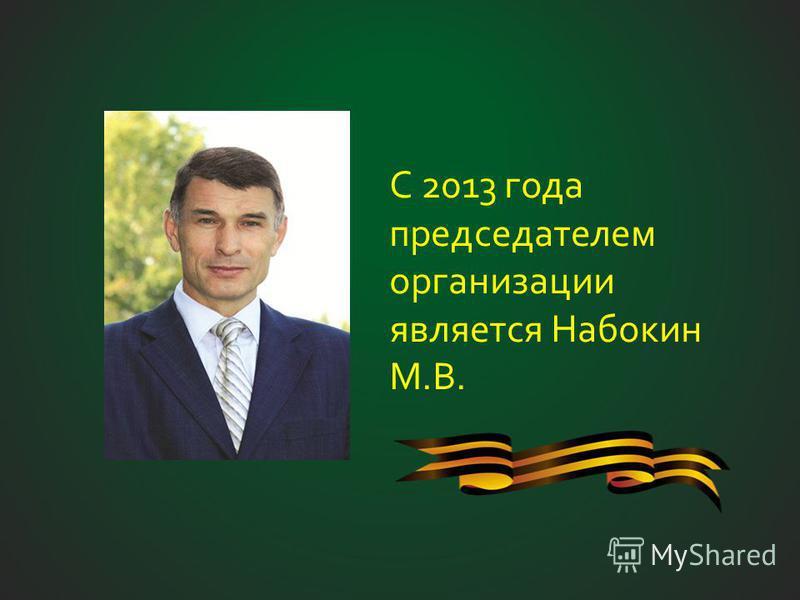 С 2013 года председателем организации является Набокин М.В.