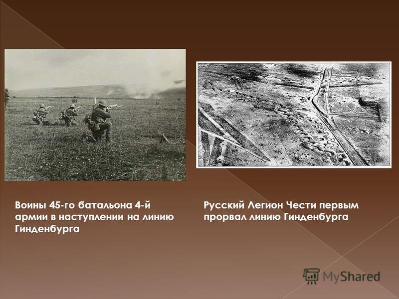 Воины 45-го батальона 4-й армии в наступлении на линию Гинденбурга Русский Легион Чести первым прорвал линию Гинденбурга