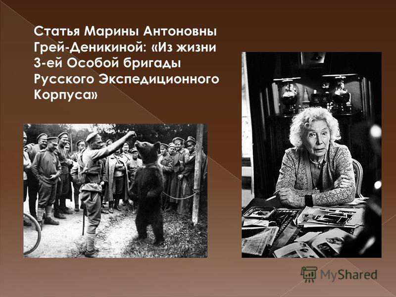 Статья Марины Антоновны Грей-Деникиной: «Из жизни 3-ей Особой бригады Русского Экспедиционного Корпуса»