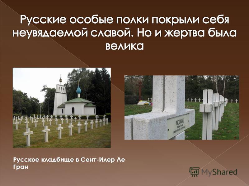 Русское кладбище в Сент-Илер Ле Гран