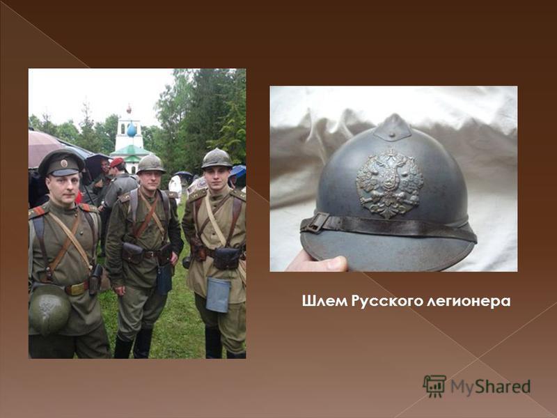 Шлем Русского легионера