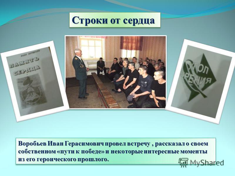 Воробьев Иван Герасимович провел встречу, рассказал о своем собственном «пути к победе» и некоторые интересные моменты из его героического прошлого. Строки от сердца