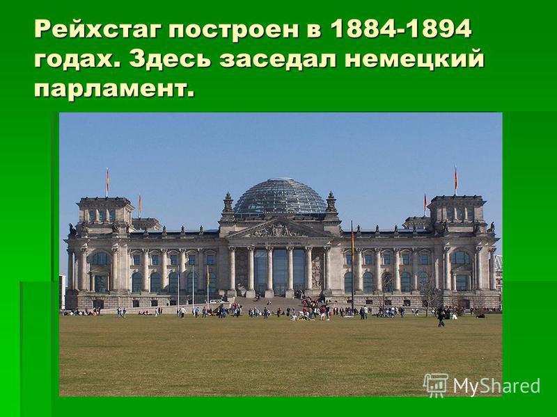 Рейхстаг построен в 1884-1894 годах. Здесь заседал немецкий парламент.