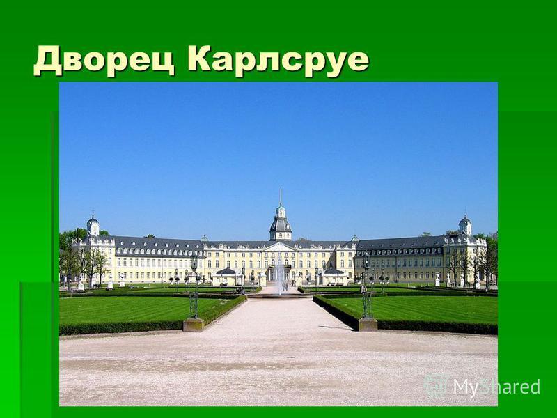 Дворец Карлсруе