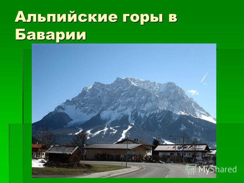 Альпийские горы в Баварии