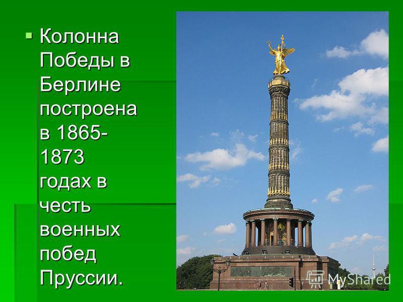 Колонна Победы в Берлине построена в 1865- 1873 годах в честь военных побед Пруссии. Колонна Победы в Берлине построена в 1865- 1873 годах в честь военных побед Пруссии.