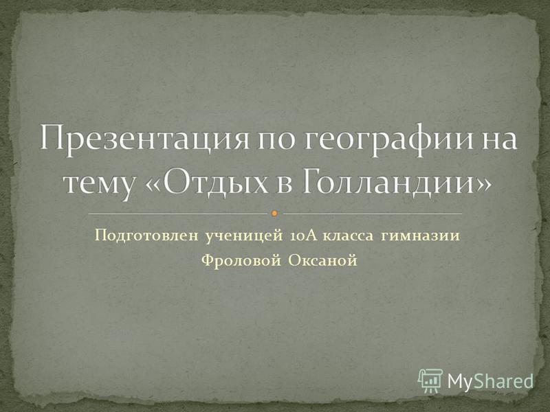 Подготовлен ученицей 10А класса гимназии Фроловой Оксаной