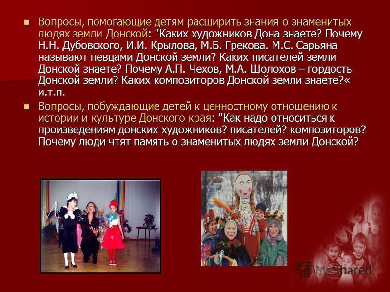 Вопросы, помогающие детям расширить знания о знаменитых людях земли Донской: