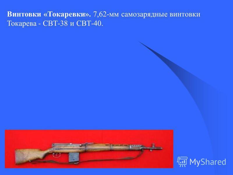Винтовки «Токаревки». 7,62-мм самозарядные винтовки Токарева - СВТ-38 и СВТ-40.