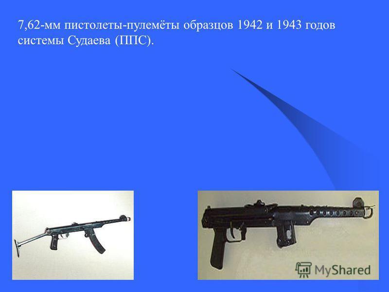 7,62-мм пистолеты-пулемёты образцов 1942 и 1943 годов системы Судаева (ППС).