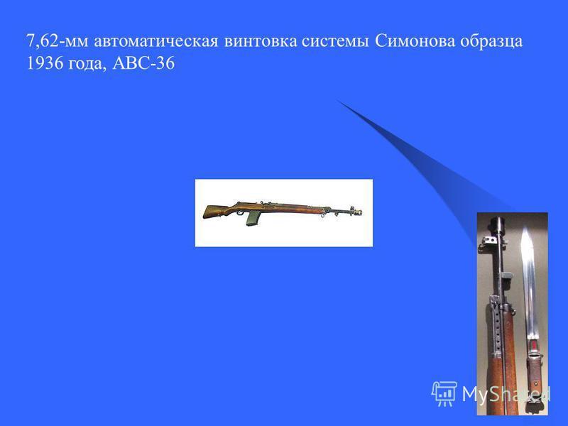 7,62-мм автоматическая винтовка системы Симонова образца 1936 года, АВС-36