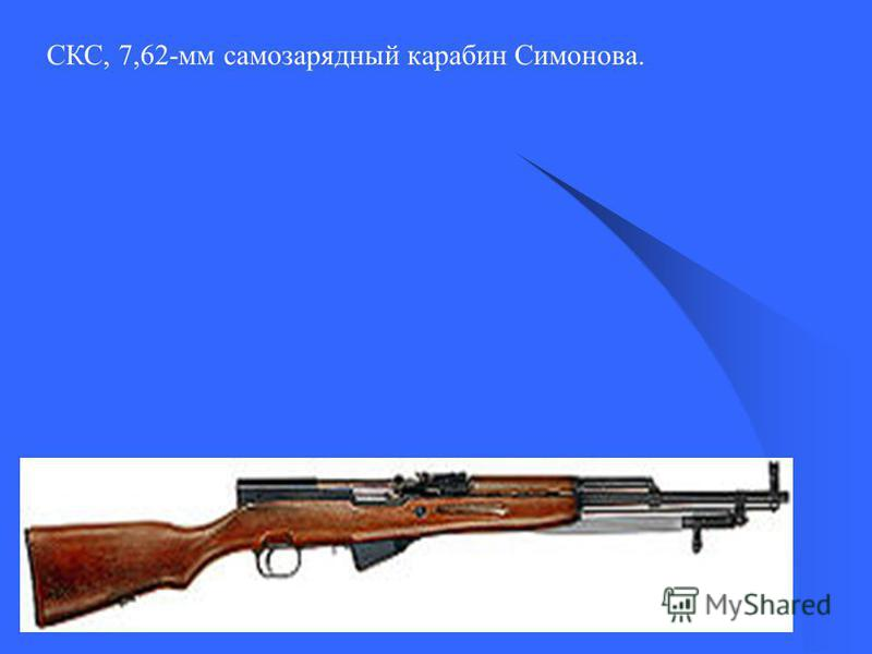 СКС, 7,62-мм самозарядный карабин Симонова.