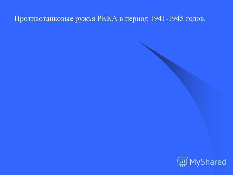 Противотанковые ружья РККА в период 1941-1945 годов.