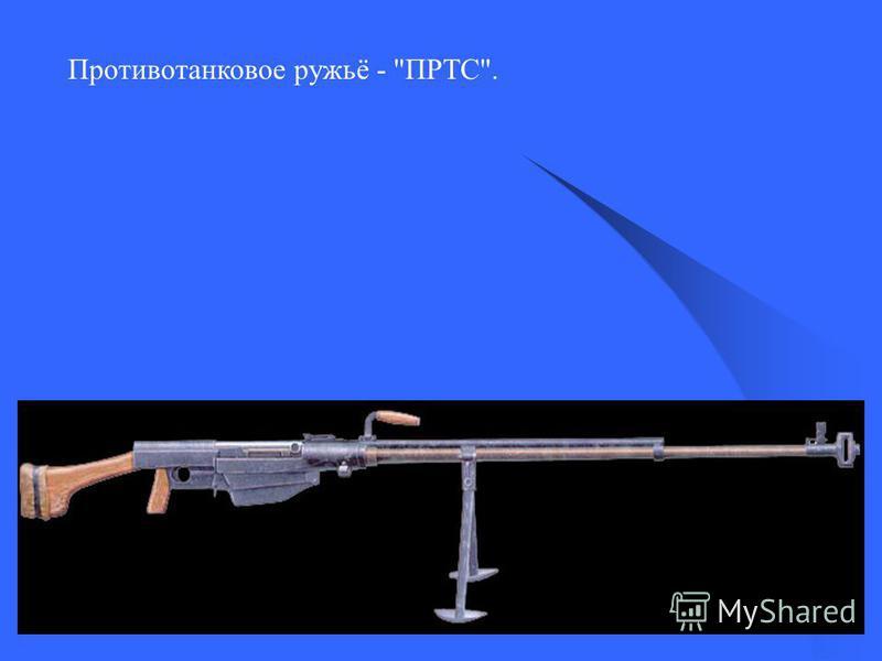 Противотанковое ружьё - ПРТС.
