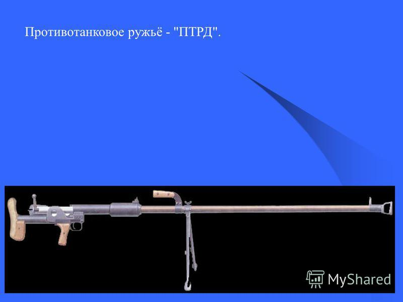 Противотанковое ружьё - ПТРД.