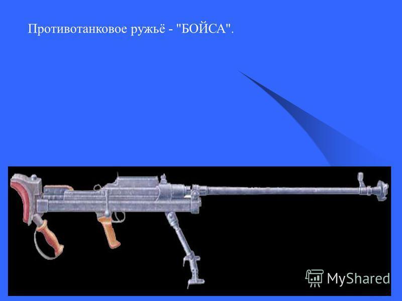 Противотанковое ружьё - БОЙСА.