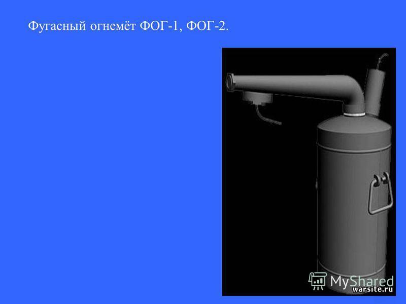 Фугасный огнемёт ФОГ-1, ФОГ-2.