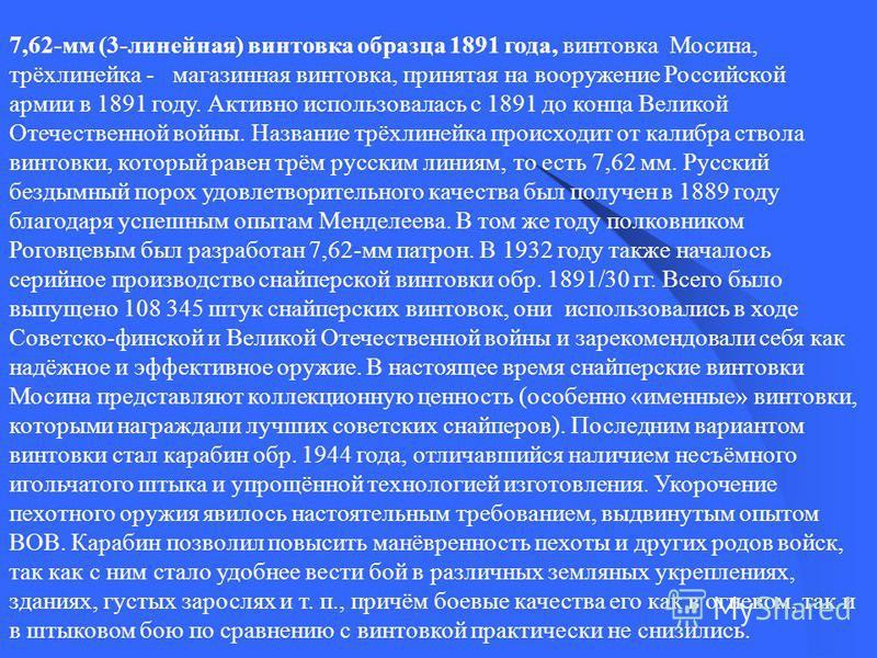 7,62-мм (3-линейная) винтовка образца 1891 года, винтовка Мосина, трёхлинейка - магазинная винтовка, принятая на вооружение Российской армии в 1891 году. Активно использовалась с 1891 до конца Великой Отечественной войны. Название трёхлинейка происхо