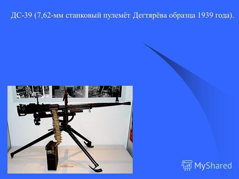 ДС-39 (7,62-мм станковый пулемёт Дегтярёва образца 1939 года).